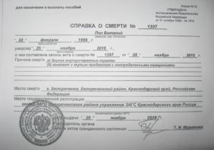 Справка о регистрации умершего на день смерти образец
