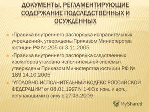 Приказ 205 фсин