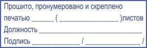 Как нумеровать уже прошитые документы