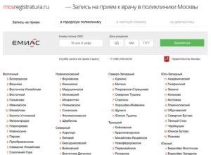 Как узнать свою поликлинику по месту жительства москва