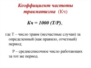 Расчет коэффициента производственного травматизма ктр образец