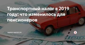 Транспортный налог на машину пенсионеру 2019 рт