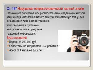 Статья о распространении личной информации