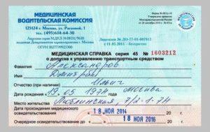 Справка нарколога для прав автомашины волгоград центральный район