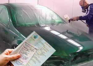Сколько стоит поменять цвет машины в гаи