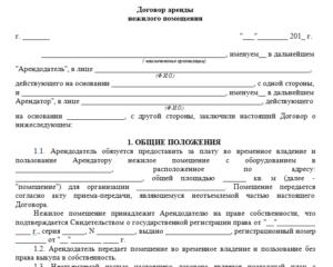 Договор аренды помещения в казахстане образец