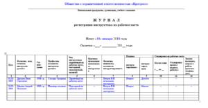 Порядок заполнения журнала регистрации инструктажа на рабочем месте