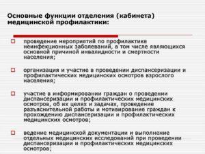 Должностная инструкция медсестры отделения профилактики кабинета поликлиники 2019