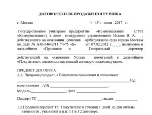 Договор купли продажи экскаватора погрузчика образец