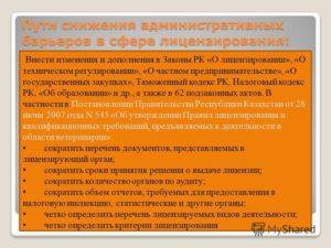 Закон о лицензировании в рк 2019 г с изменениями