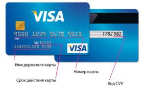 Номер кредитной карты visa пример