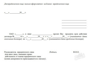 Как написать в письмо о заключении договора