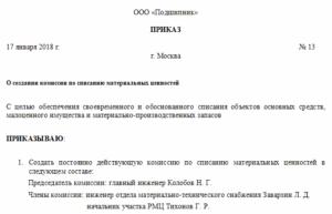 Приказ о назначении комиссии по списанию спецодежды образец