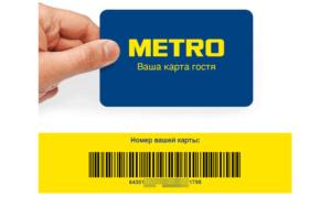 Где достать карту гостя магазина метро