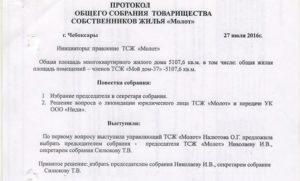 Протокол заседания правления тсж о смене председателя образец