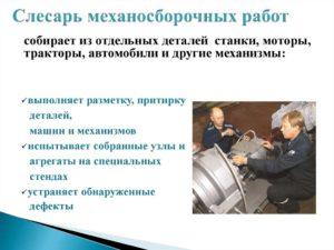 Должностная инструкция слесаря механосборочных работ 4 разряда