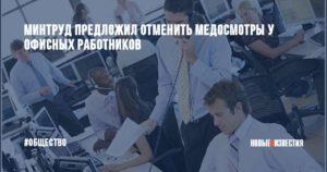 Обязательные медосмотры офисных работников 2019