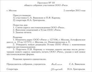 Протокол о смене юридического адреса ооо образец 2019 один участник