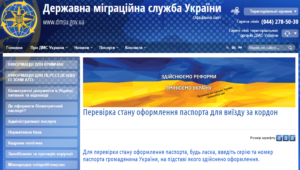 Проверка статуса загранпаспорта украина