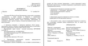 Акт возврата транспортного средства по договору аренды образец