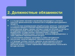 Должностная инструкция культорганизатора дома интерната