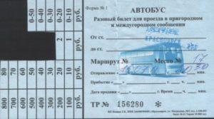 Почему не действует студенческий билет на междугородний автобус