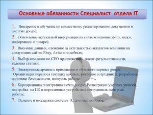 Должностная инструкция специалиста отдела информационных технологий