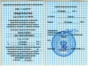 Разрешение на установку спецсигналов на автомобиль