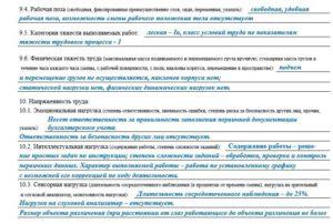 Пример заполнения производственной характеристики для мсэ на сторожа