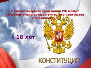 С какого возраста можно стать президентом россии