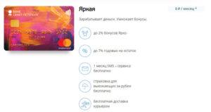 Бонусы ярко банк санкт петербург потратить