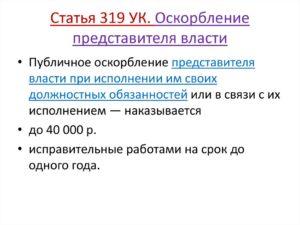 Статья 319 оскорбление сотрудника полиции