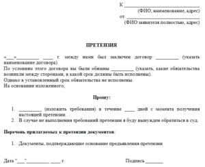 Претензия в порядке досудебного урегулирования спора образец