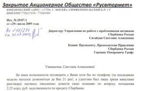 Герман греф сбербанк официальный сайт написать письмо