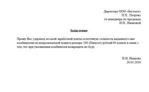 Заявление на удержание спецодежды при увольнении образец