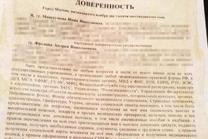 Как написать доверенность на получение социальной карты москвича образец