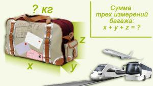 Сумма трех измерений багажа