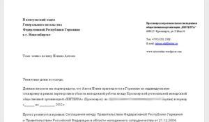 Сопроводительное письмо для шенгенской визы пример на английском