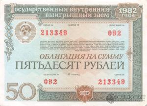 Государственные облигации 1982 года цена