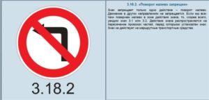 Знак поворот налево запрещен разрешен ли разворот пдд