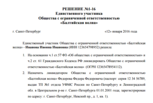 Образец решения о ликвидации ооо единственным учредителем 2019