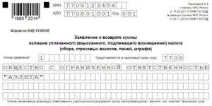 Форма по кнд 1152019 для заполнения