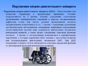 При каких заболеваниях опорно двигательного аппарата дают инвалидность