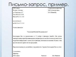 Письмо запрос производителю о дилерстве