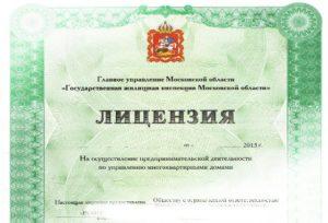 Реестр лицензий московской области по управлению мкд