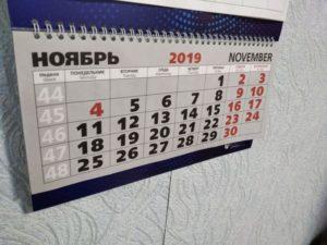 Выходные дни в ноябре 2019 года в татарстане
