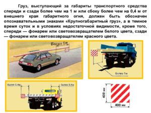 Допустимый габарит груза по длине на грузовом автомобиле