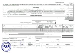 Какие сроки на хранение документов торг 12
