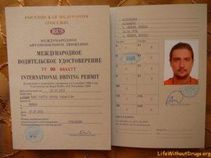 Удостоверение международника как получить