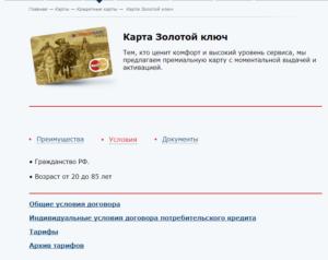 Где можно расплачиваться картой покет золотой ключик совкомбанк